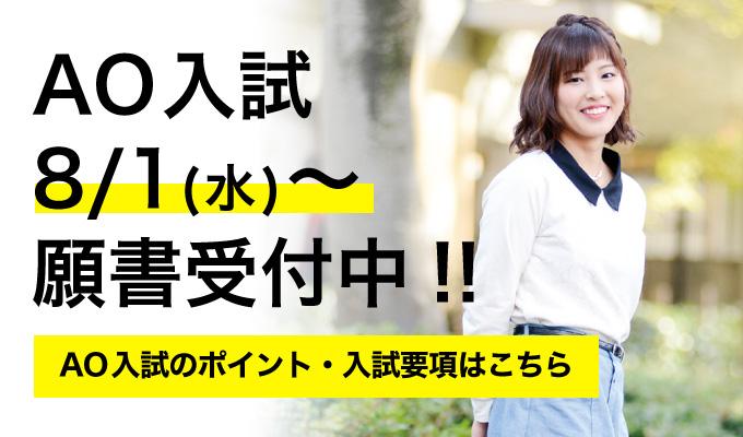 AO入試8/1(水)入学願書受付スタート
