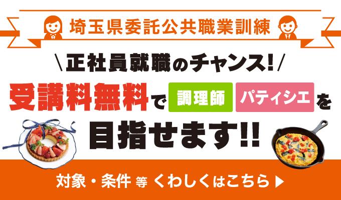 埼玉県委託公共職業訓練