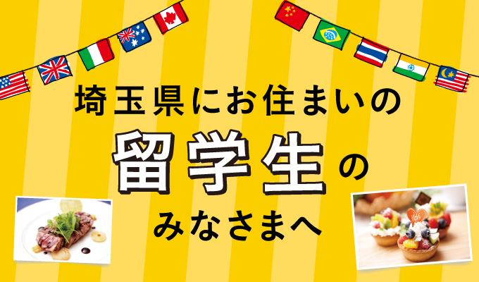 埼玉県にお住まいの留学生の方へ