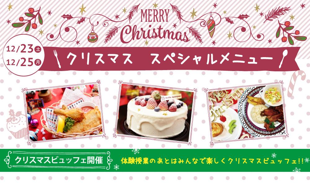 クリスマススペシャルメニュー