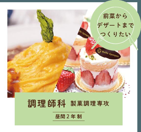 調理師科製菓調理専攻