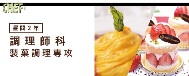 調理師科 製菓調理専攻 昼間2年