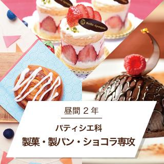 パティシエ科 製菓・製パン・ショコラ専攻 昼間2年