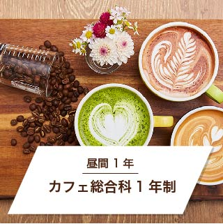 カフェ総合科1年制 昼間1年
