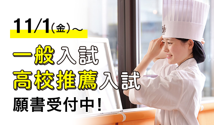 一般入試・高校推薦入試 願書受付中!