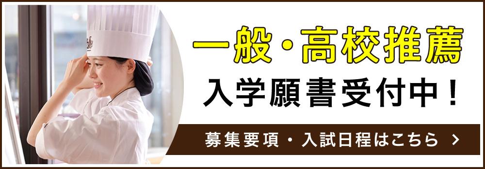 一般・高校推薦入学願書受付中!
