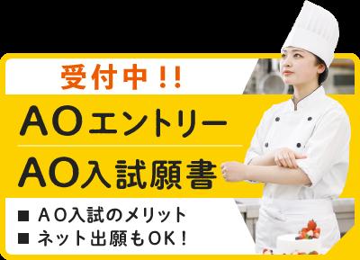 AOエントリー・AO入試願書受付スタート!