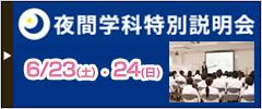banner_setumeikai01